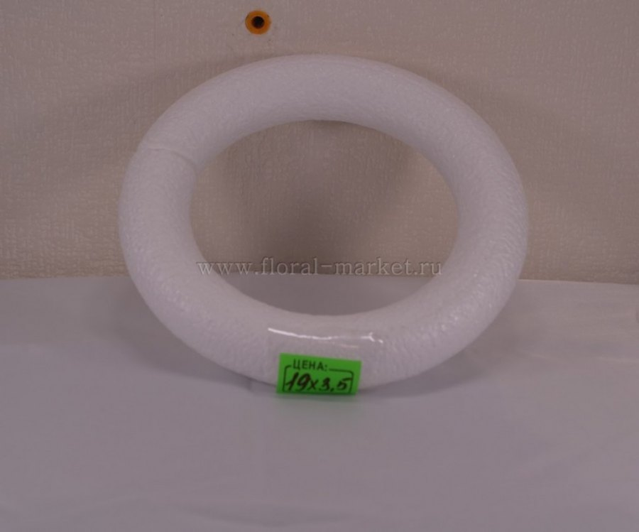 П1219 Кольцо из пенопласта 19х3,5см.