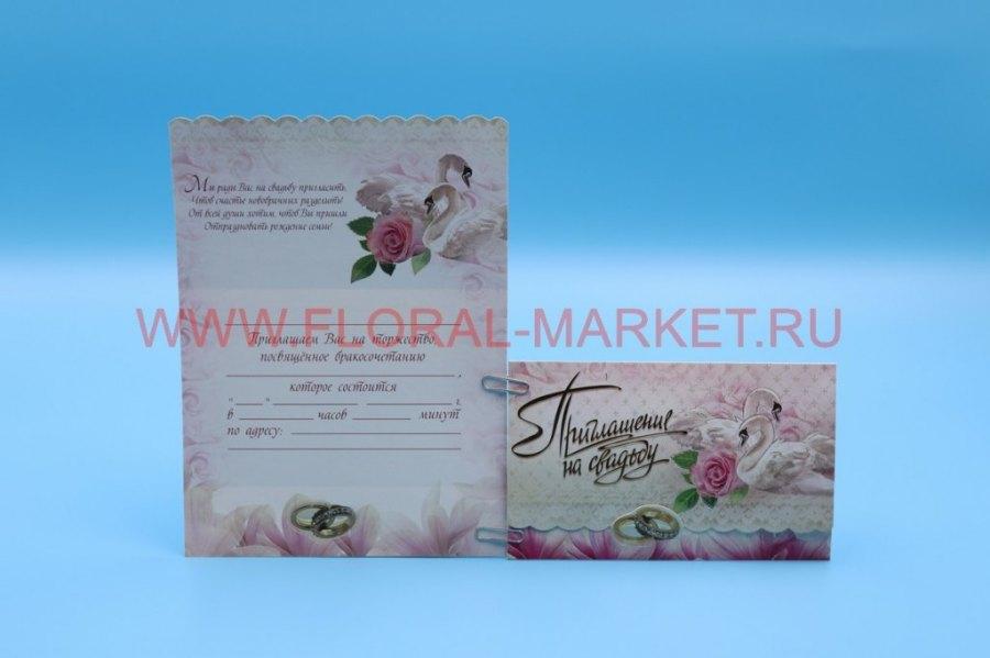475 Приглашение на свадьбу/конверт