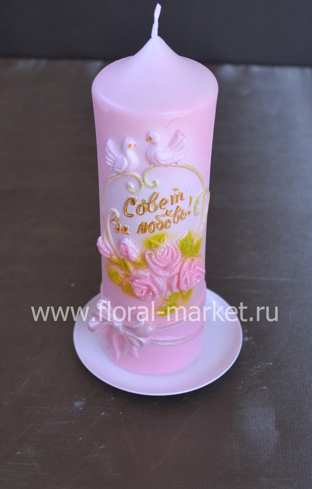 С906328 Свеча свадебная-малая (розовая)