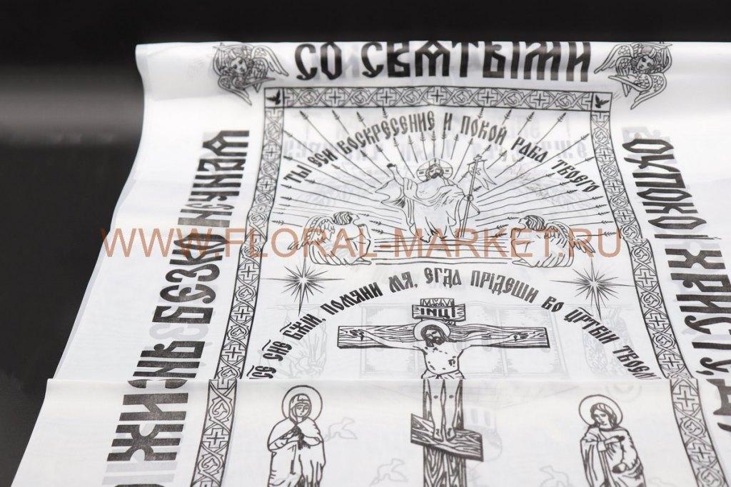 Покрывало ритуальное атлас с ц.с.